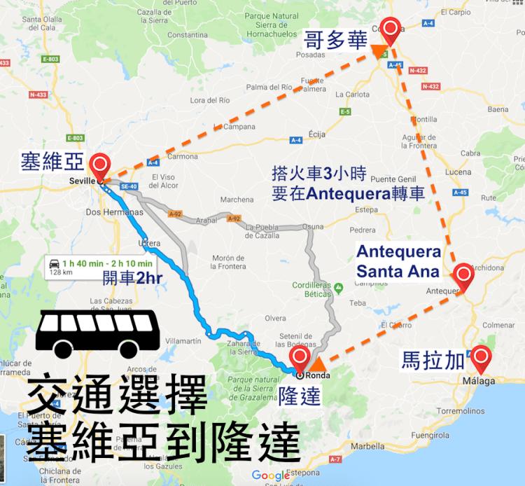 西班牙南部 塞維亞Sevilla 到隆達Ronda 交通巴士購票(附時刻表