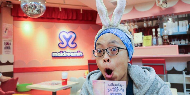 東京秋葉原女僕咖啡這麼好玩!夢之國Maidreamin