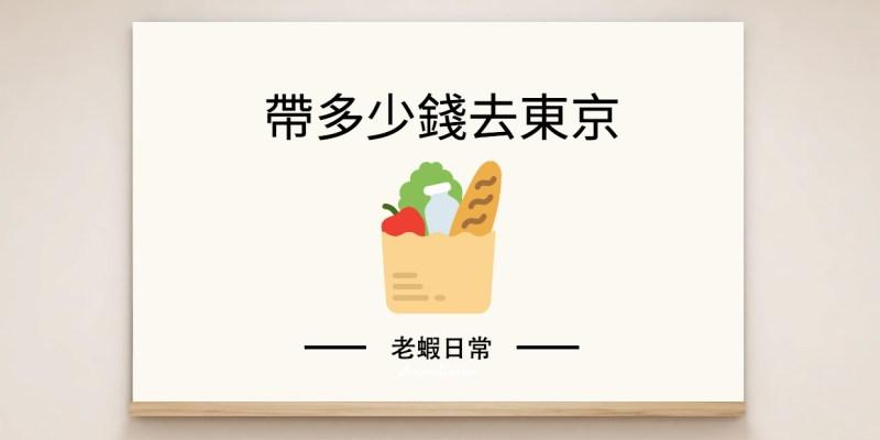 東京旅費餐費怎麼抓?超市食材物價整理