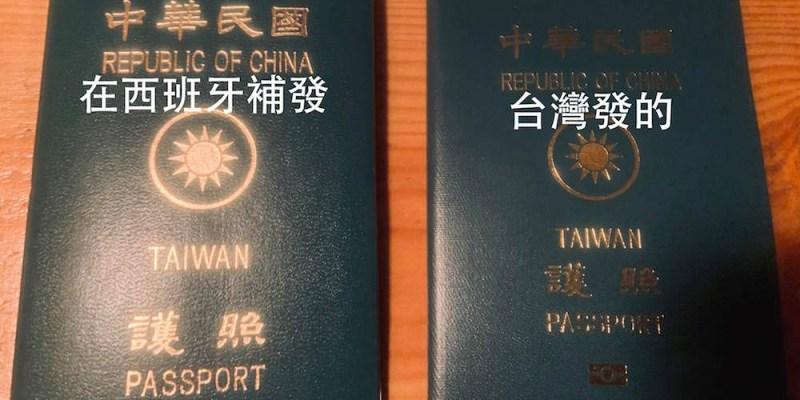 西班牙護照不見遺失被偷,去馬德里補辦(讀者緊急經驗