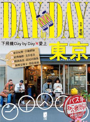 下飛機 Day by Day 愛上東京|老蝦旅遊工具書推薦好玩好吃好買