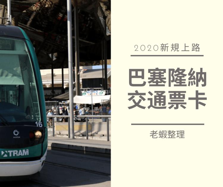 巴塞隆納交通票卡T10新規 2020改成T-casual卡
