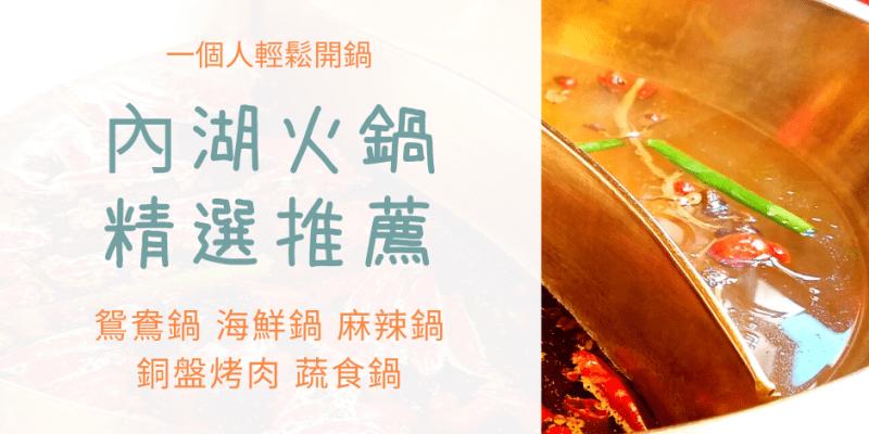 內湖好吃火鍋精選推薦!麻辣鍋 個人鍋 海鮮鍋 涮涮鍋還有火烤兩吃