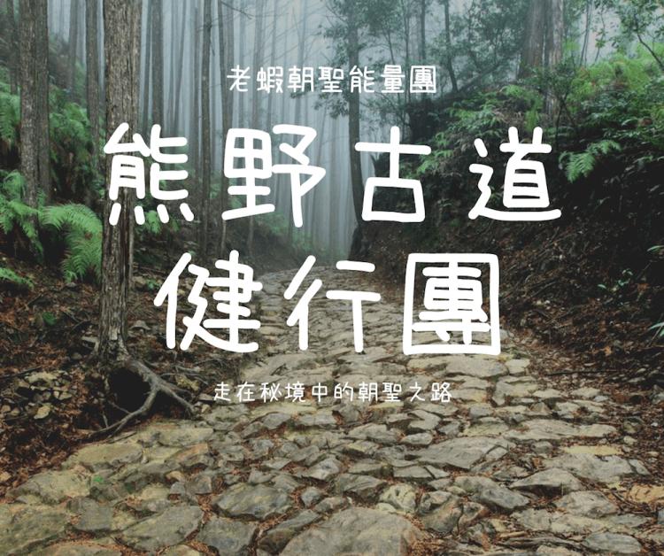 跟老蝦走日本朝聖之路熊野古道皇族之路 出團行程說明