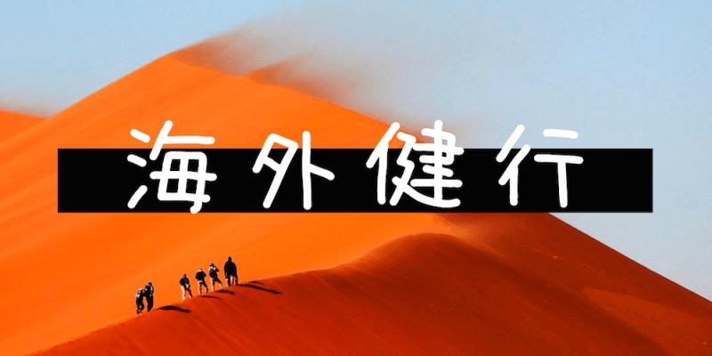 跟老蝦走!海外登山健行團 老蝦開團行程一覽