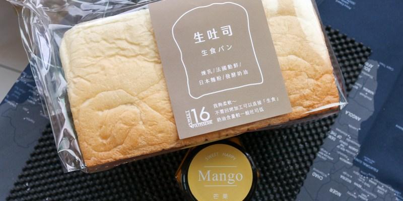 台北下午茶甜典16號 不用去日本就能在台北天母吃到高級生吐司
