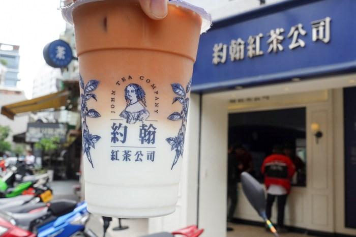 內湖約翰紅茶公司 紅茶手搖飲專賣聽說煮濃那堤這款奶茶非常厲害