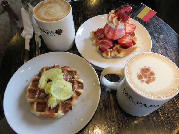 《台北》MR.PAPA WAFFLE & CAFE 比利時鬆餅專賣店 奶酪咖啡顛覆你的想像
