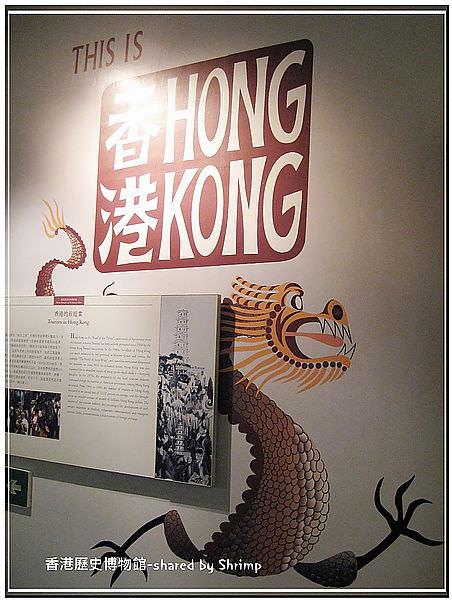 前進香港 歷史博物館 一探香港6000年華