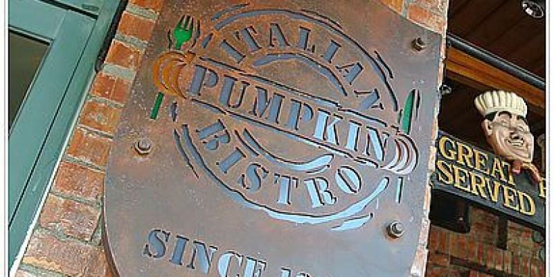 台中 PUMPKIN 南瓜屋紐澳良義大利餐館~ 充滿南瓜與豬隻的溫馨餐館