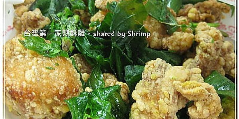 台北 台灣第一家鹽酥雞-飯店等級的吮指鹽酥雞