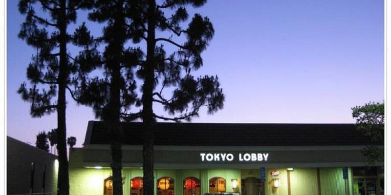 《美國加州》日本料理 TOKYO Lobby 加映墨西哥超市小樂趣
