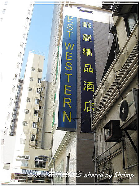 前進香港 BEST WESTERN 華麗精品酒店