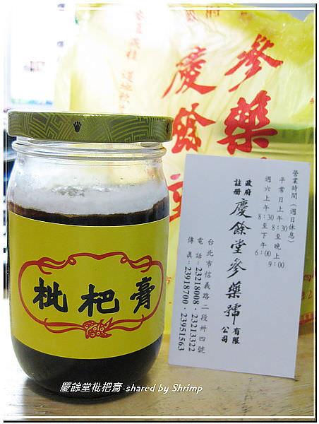 《台北枇杷膏》中藥 慶餘堂參藥號-枇杷膏