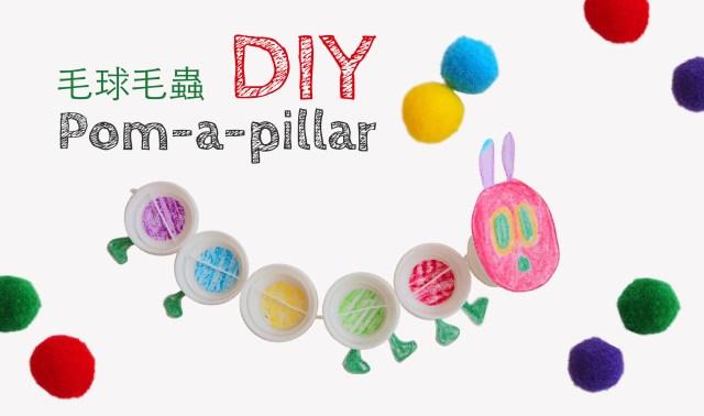 自製玩具- 小毛球 毛蟲 DIY Toy Pom-a-pillar