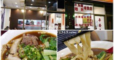 新竹美食│如意麵食館。清大夜市周邊美食。推薦濃郁的南瓜牛肉麵*