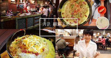 新竹美食│奔匙翻滾手炒飯 新竹巨城店。享受自己炒飯的樂趣!
