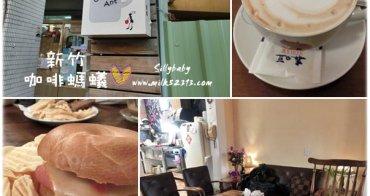 新竹下午茶│咖啡螞蟻。找不到?!隱藏版~超容易錯過的老宅咖啡店*(已歇業)