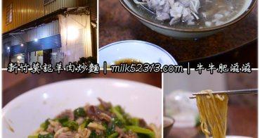 新竹美食│莫記羊肉炒麵/當歸羊肉湯。在地人推薦!隱身竹蓮寺對面的巷弄小吃*