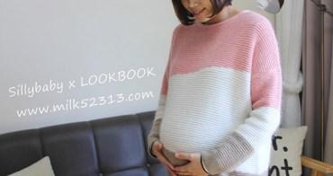 孕婦穿搭│Fammile 把舒適穿在身上。三套孕媽咪穿搭+純棉包屁衣穿搭分享*