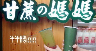 新竹飲料│甘蔗の媽媽 新竹信義店。現榨台灣在地白玉甘蔗原汁,搭出好喝健康飲品*
