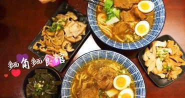 新竹竹北│麵角麵食館 メン角 自家製麵。使用日本讚岐製麵機‧絕妙口感的牛肉麵!