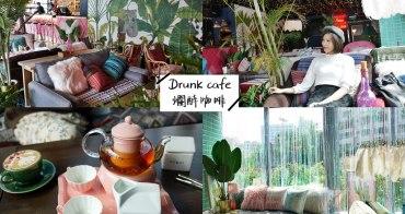 台北大安區│Drunk cafe 爛醉咖啡。華視旁的夢幻攝影棚咖啡廳‧下午茶‧餐酒館!