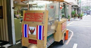 新竹美食│咖朋泰。隱身在巷弄中的平價泰式簡餐,推薦泰式炒河粉好吃!