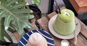 新竹下午茶│續日。享受日常‧適合自在一個人的咖啡廳~wifi/插座/不限時*
