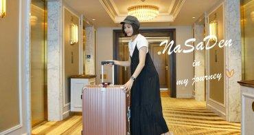 行李箱推薦│德國NaSaDen納莎登林德霍夫系列29吋鋁框行李箱+三合一行李箱束帶*