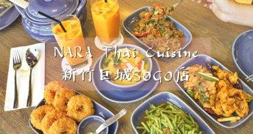 新竹美食│NARA Thai Cuisine新竹巨城SOGO店。最佳泰國料理餐廳來襲!
