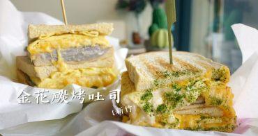 新竹美食│金花碳烤吐司專賣-新竹光復店。給我壁咚好滿足!新竹早餐推薦*