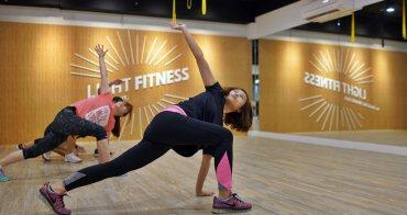 輕適能運動空間Lightfitness竹北店。專為女性量身打造‧讓媽咪恢復運動的好習慣!