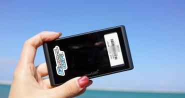 日本沖繩自由行必備│GLOBAL WiFi 日本上網分享器‧不可或缺的旅伴!(文末有優惠連結)