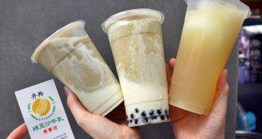 新竹飲料│卉羚綠豆沙牛乳專賣店。傳統古早味綠豆沙牛奶‧檸檬楊桃‧城隍廟周邊*
