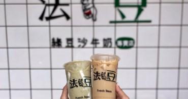 新竹飲料│法豆綠豆沙牛奶。古早味綿密綠豆沙搭配虎山鮮奶‧城隍廟周邊*