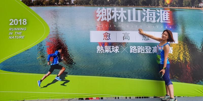 【玩跑台灣】鄉林山海滙 2018 熱氣球 X 路跑登高大賽