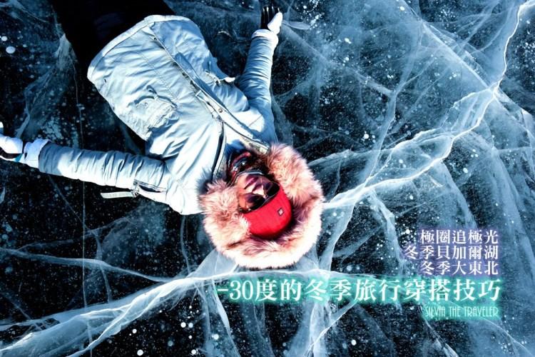 -30度的冬季旅行穿搭技巧 | 北極圈追極光、冬季西伯利亞、中國大東北地區等都適用