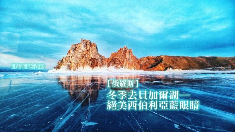 【俄羅斯】冬季去貝加爾湖─絕美西伯利亞藍眼睛