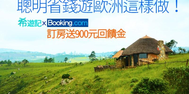 【3萬5玩歐洲15天?】聰明省錢遊歐洲這樣做!用booking.com專屬900元回饋金,歐洲住宿省很大!