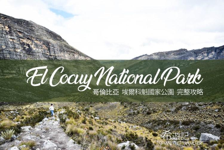 【哥倫比亞】El Cocuy埃爾科奎國家公園 完整攻略懶人包