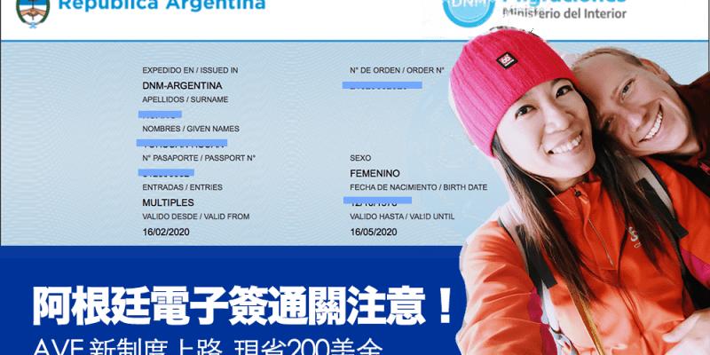 阿根廷旅遊!使用AVE電子簽通關的注意事項