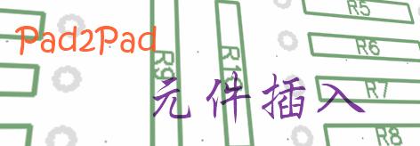 Pad2Pad 教學之插入元件