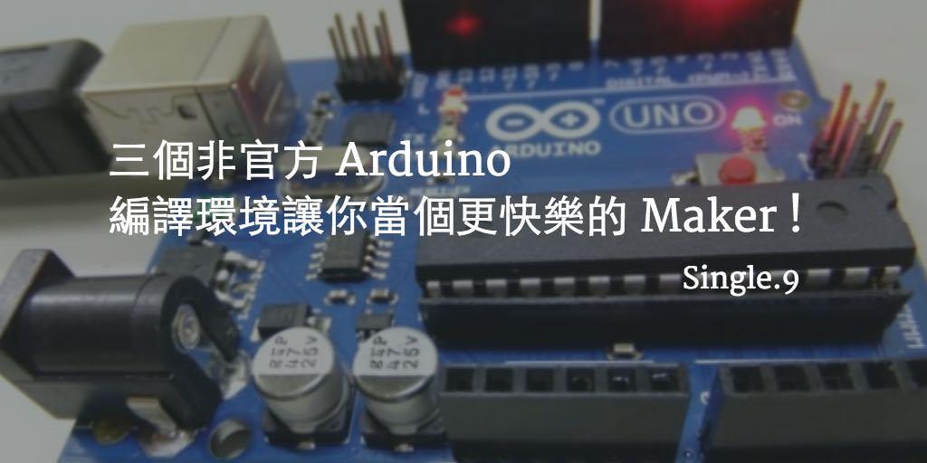 三個非 Arduino 官方整合開發環境讓你當個更快樂的 Maker!