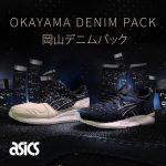 """4月15日発売予定 Asics Gel-Lyte III & V """"Okayama Denim"""" Pack"""