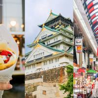 日本大阪自由行攻略5天4夜行程推薦 | 大阪必去景點、機票、交通、美食、住宿