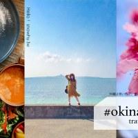 沖繩自由行 2019沖繩旅遊這樣玩:沖繩景點自駕玩樂、渡假/親子行程一次完成!