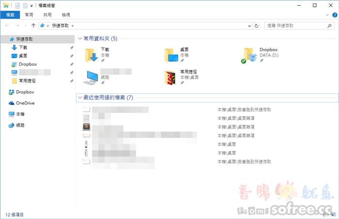 [教學]關閉顯示 Windows 10 快速存取和最近使用過的檔案