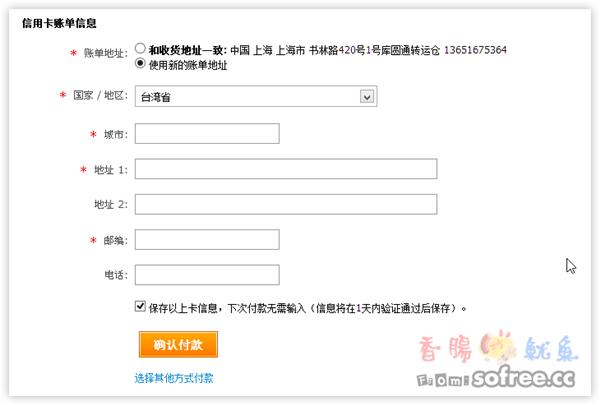 [教學]淘寶購物全攻略(一):會員註冊、國際轉運、刷卡付款