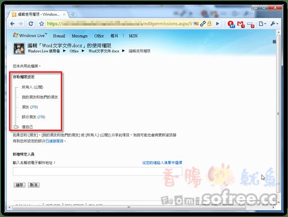 [免費]微軟Office2010線上版,提供25GB儲存空間!